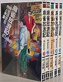 麻雀放浪記Classic 【コミックセット】