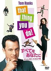 すべてをあなたに ディレクターズ・カット版 [DVD]