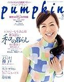 pumpkin (パンプキン) 2008年 08月号 [雑誌]
