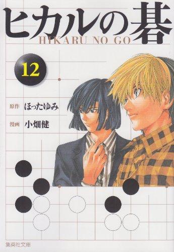 ヒカルの碁 12 (集英社文庫 お 55-19)