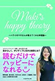 Maki's happy theory ハワイのマキさんが教えてくれる幸福論