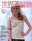 世界の編物 2011春夏号 (Let's Knit series)