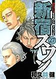 新宿スワン(27) (ヤングマガジンコミックス)