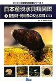 日本産淡水貝類図鑑〈1〉琵琶湖・淀川産の淡水貝類 (ピーシーズ生態写真図鑑シリーズ)