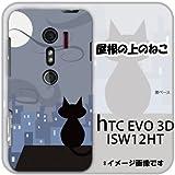 htcEVO 3D ISW12HT対応 携帯ケース【012屋根の上のねこ】