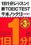 1日1分レッスン!新TOEIC TEST千本ノック!3 (祥伝社黄金文庫) [文庫] / 中村 澄子 (著); 祥伝社 (刊)