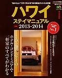 ハワイステイマニュアル最新2013-2014 (エイムック 2322)