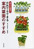 庭より簡単! だれでもできる室内菜園のすすめ