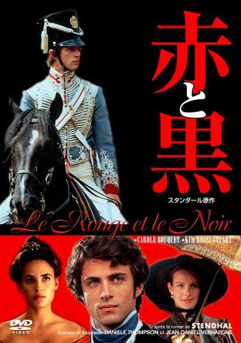 赤と黒《IVC 25th ベストバリューコレクション》 [DVD]