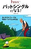 ゴルフ パットシングルになる! (池田書店のゴルフシリーズ)