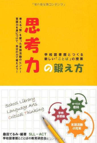思考力の鍛え方 学校図書館とつくる新しい「ことば」の授業