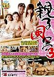 親子風呂3