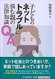 子どものネットトラブルに悩む親の法律知識Q&A