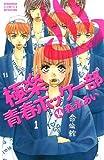 極楽青春ホッケー部 14 (講談社コミックスフレンド B)