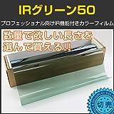IRグリーン50(50%) 1m幅x長さ1m単位切売 【カラーフィルム】