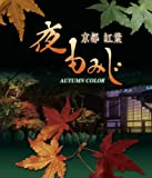 夜もみじ (Blu-ray)