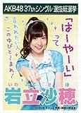 AKB48 公式生写真 37thシングル 選抜総選挙 ラブラドール・レトリバー 劇場盤 【岩立沙穂】