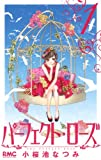 パーフェクト・ローズ 1 (りぼんマスコットコミックス)