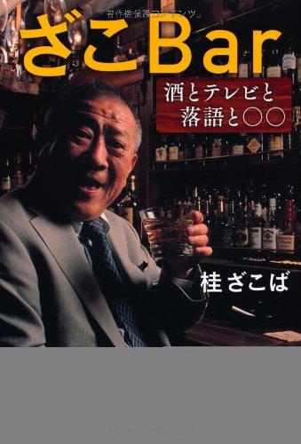 ざこBar 酒とテレビと落語と○○