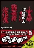 [オーディオブックCD] 復讐の本