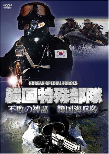 韓国特殊部隊 7 不敗の神話-韓国海兵隊