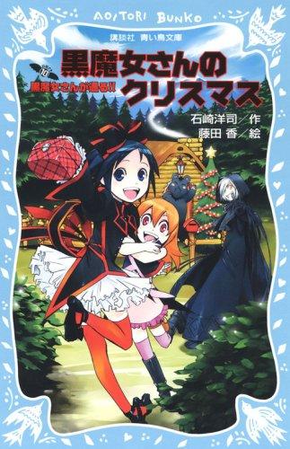 黒魔女さんのクリスマス 黒魔女さんが通る!! PART10 (講談社青い鳥文庫)