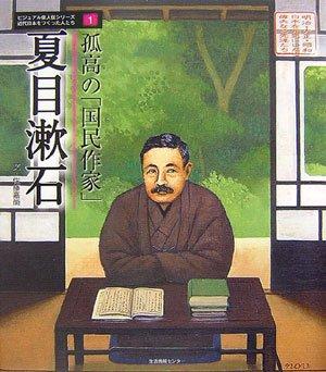 孤高の「国民作家」 夏目漱石 (ビジュアル偉人伝シリーズ 近代日本をつくった人たち) -