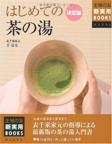 決定版 はじめての茶の湯―点前の基本から茶事まで 表千家家元の指導による最新版の茶の湯入門書
