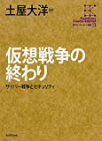 角川インターネット講座 (13) 仮想戦争の終わり サイバー戦争とセキュリティ