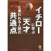 イチローに学ぶ「天才」と言われる人間の共通点 (KAWADE夢文庫)