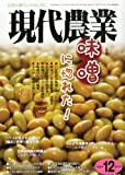 現代農業 2013年 12月号 [雑誌]