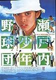 【映画チラシ】瀬戸内野球少年団/阿久悠/篠田正浩//邦・サ