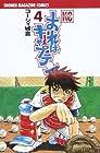 おれはキャプテン 第4巻 2004年08月17日発売