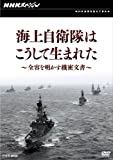 NHKスペシャル 海上自衛隊はこうして生まれた~全容を明かす機密文書~ [DVD]