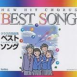 クラス合唱曲集 ニューヒットコーラス ベストソング セレクション Vol. 1