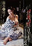 介護と性のはざまで (2) [DVD]