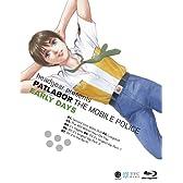 機動警察パトレイバー アーリーデイズ [Blu-ray]