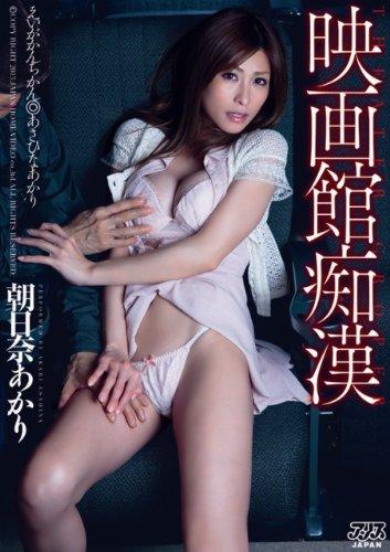 映画館痴漢 朝日奈あかり [DVD]