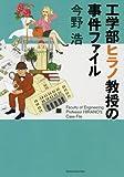 工学部ヒラノ教授の事件ファイル (新潮文庫)