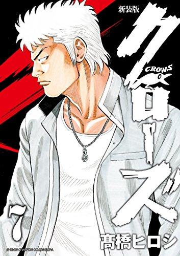 新装版クローズ(7)(少年チャンピオン・コミックス・エクストラ)
