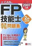 ユーキャンのFP技能士2級・AFP過去&予想問題集 2007 (2007)