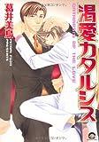 渇愛カタルシス / 葛井 美鳥 のシリーズ情報を見る