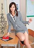 女教師の誘惑 [DVD]