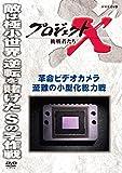 プロジェクトX 挑戦者たち 革命ビデオカメラ 至難の小型化総力戦[DVD]