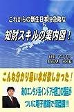 これからの新生日本に急務な知財スキルの案内図!