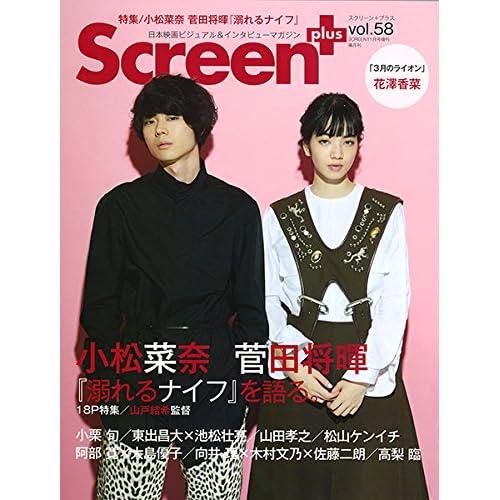 Screen+プラス(スクリーンプラス) vol.58 2016年 11 月号 [雑誌]: SCREEN(スクリーン) 増刊