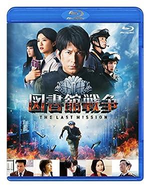 図書館戦争 THE LAST MISSION ブルーレイ スタンダードエディション [Blu-ray]