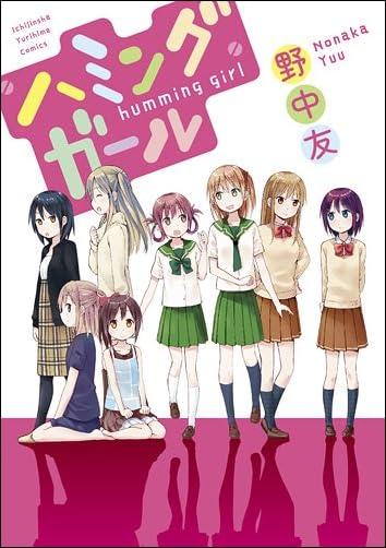 ハミングガール  IDコミックス 百合姫コミックス)