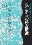 認知の微視的構造―哲学、認知科学、PDPモデル