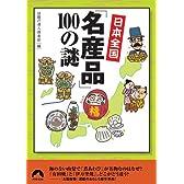 日本全国 「名産品」100の謎 (青春文庫)